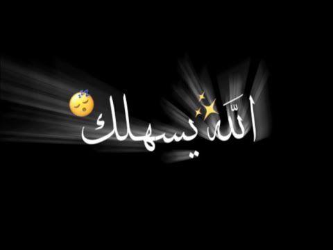 تصميم شاشه سوداء علي صابر الله يسهلك كرومات بدون حقوق جاهزه اغاني عراقيه حالات واتساب Youtube Youtube Neon Signs Video