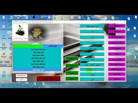 سجل قيد للمدارس سجل قيد2021 Electronic Products Tablet Desktop Screenshot
