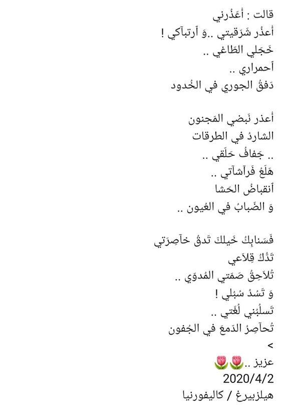 Pin By Khairya Khairy On كتابات Words Quotes Love Words Words