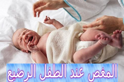 المغص عند الطفل الرضيع أسبابه وطرق علاجه Infant Baby Face Baby