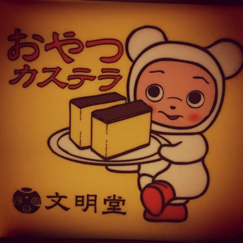hong-jing:おやつカステラ�� #sweets #カステラ #文明堂