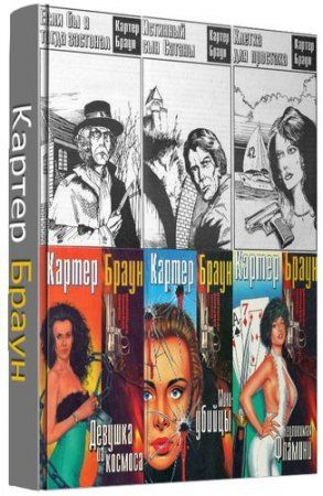 Картер Браун - Собрание сочинений (151 книга) (2009-2015) FB2