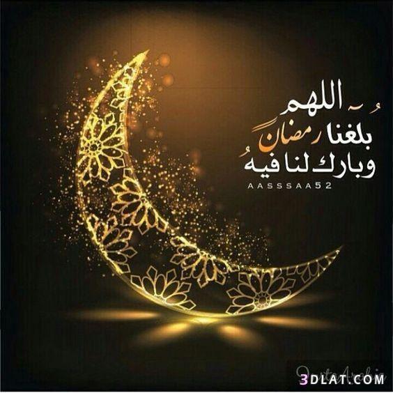 اللهم بلغنا رمضان وبارك لنا فيه Ramadan Kareem Ramdan Kareem Ramadan