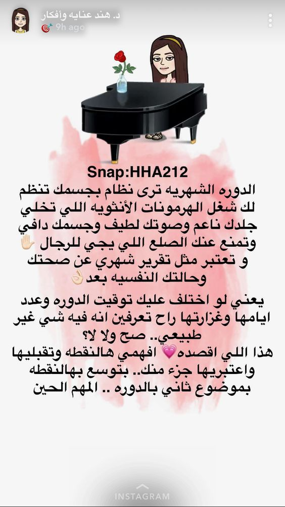 Pin By عبود الحربي On Stuff To Buy How To Improve Relationship Beauty Skin Care Routine Marriage Life