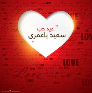 صور عيد الحب 2021 احلى مع إسمك اطلب تصميمك Happy Valentines Day Photos Valentines Day Photos Happy Valentines Day