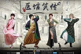 醫館笑傳2 第19集 Yi Guan Xiao Zhuan 2 Ep 19 ENG SUB HD Video MAINLAND Drama