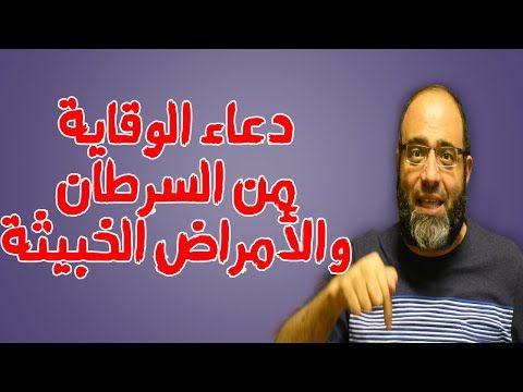 الدعاء الذي يحفظك من السرطان والأمراض الخبيثة د شهاب الدين أبو زهو Youtube Youtube Movie Posters Incoming Call Screenshot