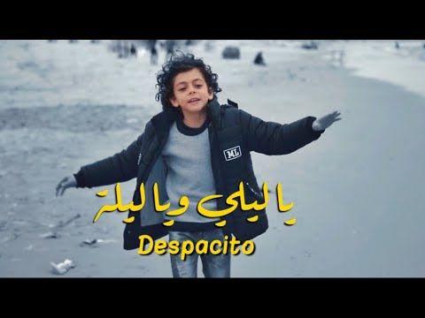 أغنية يا ليلي ويا ليلة ديسباسيتو Ya Lili Despacito Noor Radwan Official Video Youtube New Whatsapp Video Download Songs Movie Posters