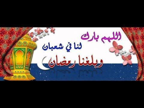 يا مرحبا بخير الشهور رمضان يا مجمع الاحباب والخلاني اللهم بلغنا رمضان Ramadan Youtube Arabic Calligraphy