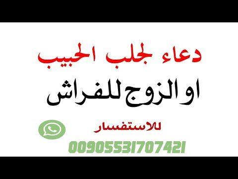 دعاء لجلب الزوج او الحبيب للفراش Islamic Phrases Islamic Quotes Quotes
