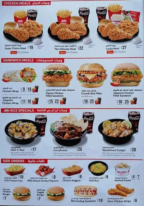 Mary Browns Menu Marrybrown Bucket Chicken Price Kentucky Fried Chicken Menu Chicken Menu B Food