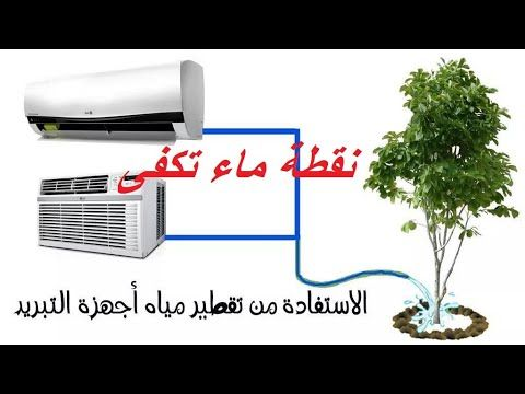 كثير من الناس تسئل هل ماء مكيفات يصلح أم لايصلح لنباتات حلقة 337 W Home Appliances Plants Air Conditioner
