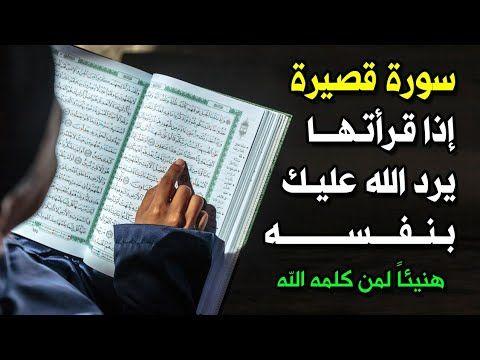 سورة إذا قرأتها يرد الله عليك بنفسه ويرسل ملائكة تحميك ويبشرك بأنك من أهل الجنة هنيئا لمن كلم الله Youtube Quran Recitation Lecture Quran