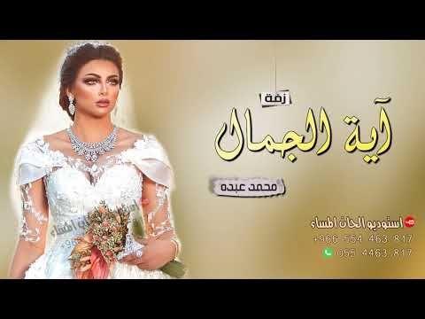 جديد زفات محمد عبده 2020 اية الجمال باسم نوره امير الراشد تنفيذ Ruffled Ruffle Blouse Fashion