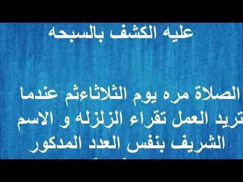 استخدام السبحه و سوره الزلزله Youtube Arabic Calligraphy