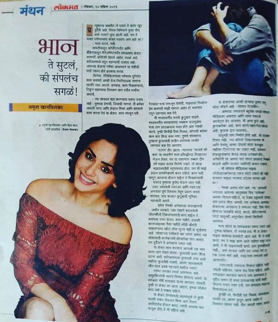 #APITConnect - भन त सटल क सपलच सगळ! Read more: http://bit.ly/1WlhrZH (Sent via Lokmat App) ...... #lokmat gave me a chance to express myself on the recent suicidal incident ....what I feel about day to day insecurities stress n the hard life an actor or for that matter anyone goes thru .... I have always felt that running away from any situation is always easy ....the hardest way is to stay strong n face it ....the victim never suffers their loved ones do ....so stay strong hang in there…
