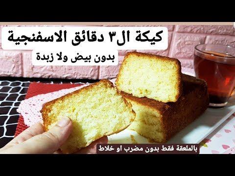 كيكة اسفنجية بدون بيض ولا زبدة فى ٣ دقائق فقط من غير خلاط ولا مضربeggless Cake Youtube Food Cake Recipes