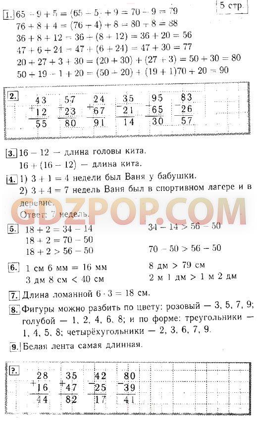 Математика3 класс часть 1 моро