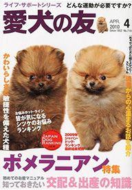 愛犬の友 2010年4月号