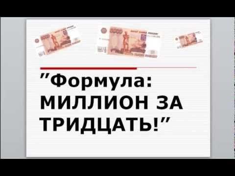 Как за месяц заработать миллион! Реально!http://www.youtube.com/watch?v=qMX6GcTrQHw