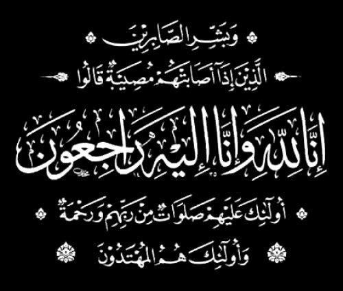 صور انا لله وانا اليه راجعون صور عزاء مجلة رجيم Islamic Calligraphy Arabic Calligraphy Art Islamic Art Calligraphy