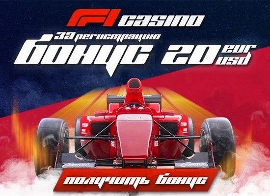 F1 автоматы игровые черти игровой автомат скачать бесплатно