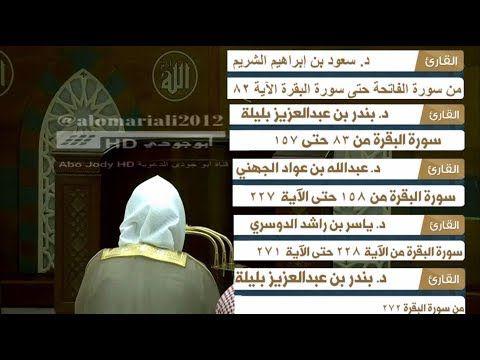 بنقاوة عالية سورة البقرة كاملة من الحرم المكي من ليالي رمضان 1440هـ Youtube