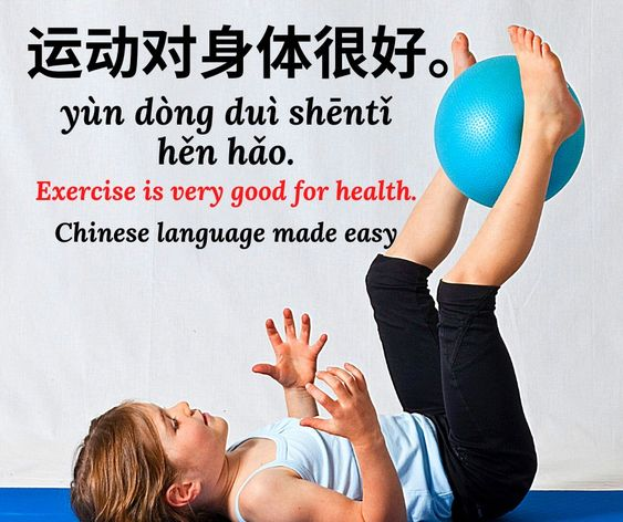 运动对身体很好 Exercise is very good for health