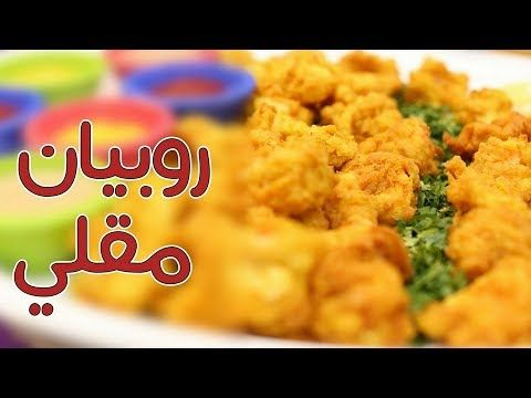 روبيان مقلي مطبخ منال العالم 2018 Youtube Food Cooking Recipes