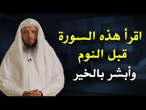 اقرأ هذه السورة قبل النوم كل ليله وأبشر بالخير إن شاء الله شيخ سعد العتيق Youtube Hair Care Recipes Learn Quran Beliefs