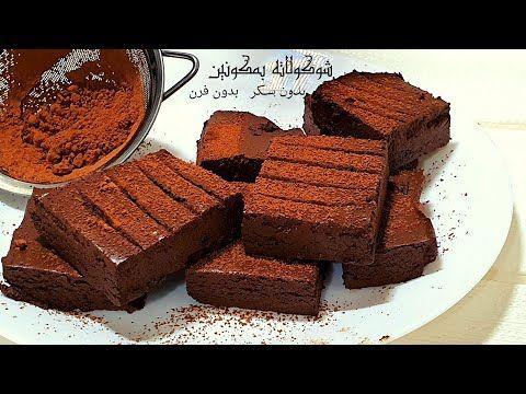 لما يتفلسف عليكي ويقولك مفيش شوكولاته في الدايت ولا الكيتو دايت شوكولاته ال5 دقايق بمكونين للتخسيس Youtube Sugar Free Desserts Desserts Free Desserts