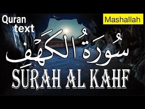 سورة الكهف كاملة بصوت جميل جدا جدا قران كريم نور القلب Mashallah Full Surah Al Kahf Youtube Quran Text Quran Prayer Times