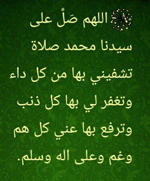 اللهم آمين يارب العالمين Arabic Calligraphy Islam Calligraphy
