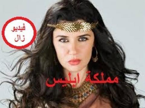 مسلسل مملكة ابليس الحلقة 2 الثانية Hd 1080 Women Wonder Woman