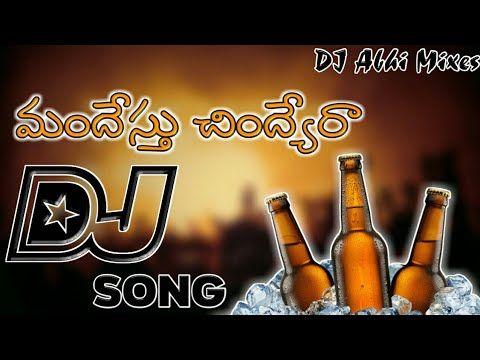 Mandesthu Chindeyira Dj Song Telugu Movie Dj Songs 2019 Letest Dj Songs Mix By Dj Abhi Mixes Www Newdjsworld In In 2020 Dj Songs Dj Mix Songs Dj Remix Songs