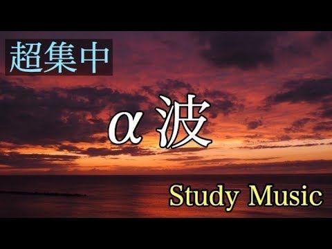 音楽 勉強 集中
