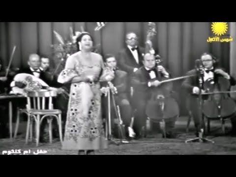 يا مسهرني هي أغنية غنتها أم كلثوم عام 1972 من كلمات أحمد رامي ولحن سيد Music Ornaments Egypt Concert