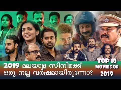 Top 10 Malayalam Movies Of 2019 Best Malayalam Film 2019 Dear Cinema 2 Jubair Jubz Youtube Movies Cinema Film Film