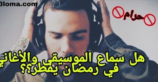 هل سماع الموسيقى حرام في رمضان Ramadan Incoming Call Incoming Call Screenshot