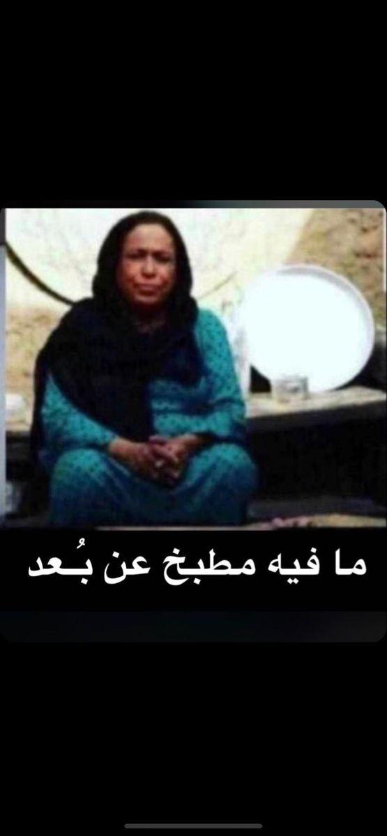 نكت مضحكة جدا جدا جدا هههههه عشوائي عشوائي Amreading Books Wattpad Arabic Funny Funny Words Funny Arabic Quotes