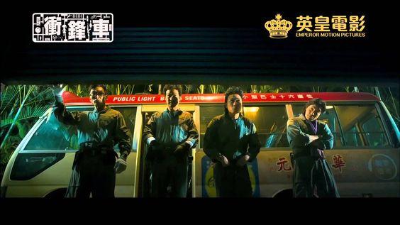 【衝鋒車】 Two Thumbs Up 2015  HD高畫質中文電影預告