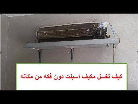 كيف تغسل مكيف السبلت في بيتك دون فكcomment Laver Le Climatiseur De Votre Storage Bench Blog Blog Posts