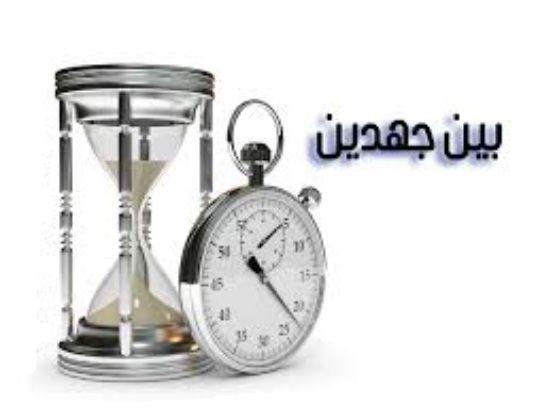 بين جهدين Silver Watch Silver Alarm Clock