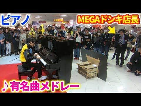 megaドンキの店員が有名曲を生演奏するが 店長の視線が気になって 途中からドン キホーテの歌になってしまうwww ピアノ youtube ピアノ 合奏 ドンキ