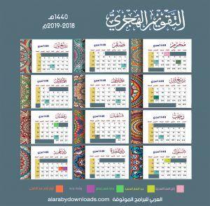 التقويم الهجري لعام 1440 هجري صورة للكمبيوتر خاص بالإجازات والمناسبات الإسلامية Islamic Calendar Desktop Calendar Calendar