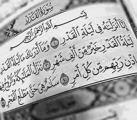 اللهم بلغنا ليله القدر Quran Verses Beautiful Words Ramadan Kareem