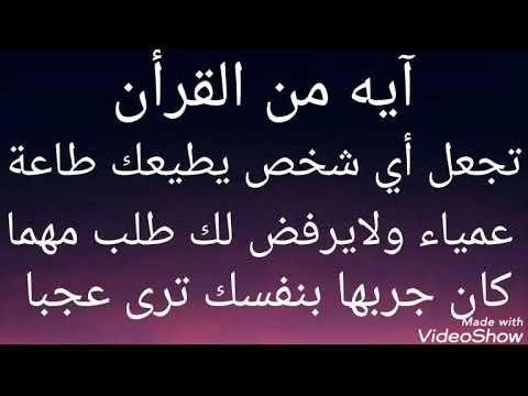 آية من القرآن تجعل أي شخص يطيعك طاعه عمياء ولايرفض لك طلبا مهما كان جربها بنفسك ترى عجبا Youtu In 2020 Islamic Inspirational Quotes Islamic Love Quotes Quran Quotes