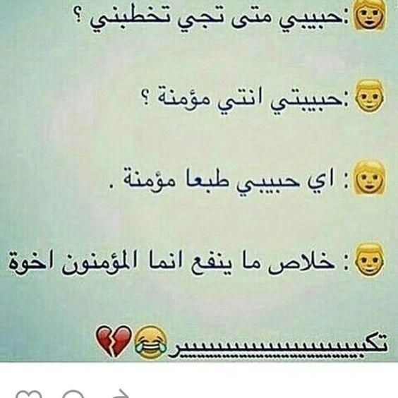 حالات واتس اب مضحكة جديدة أجدد القفشات الكوميدية Calligraphy Arabic Calligraphy Photo