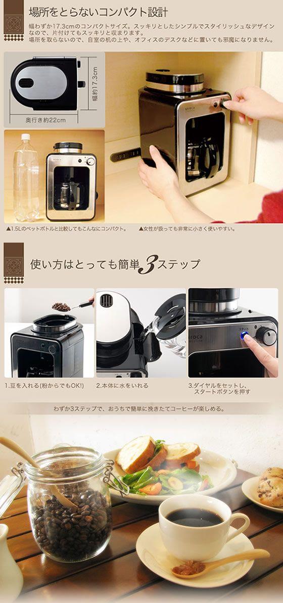 楽天市場 シロカ 全自動コーヒーメーカー Sc A111 お得なクーポン券 送料無料 日本通販 扇風機 冷風扇 足温器 コーヒーマシン コーヒーメーカー コーヒー
