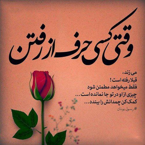 عکس نوشته وقتی کسی حرف از رفتن می زند Text On Photo Persian Calligraphy Art Text Pictures